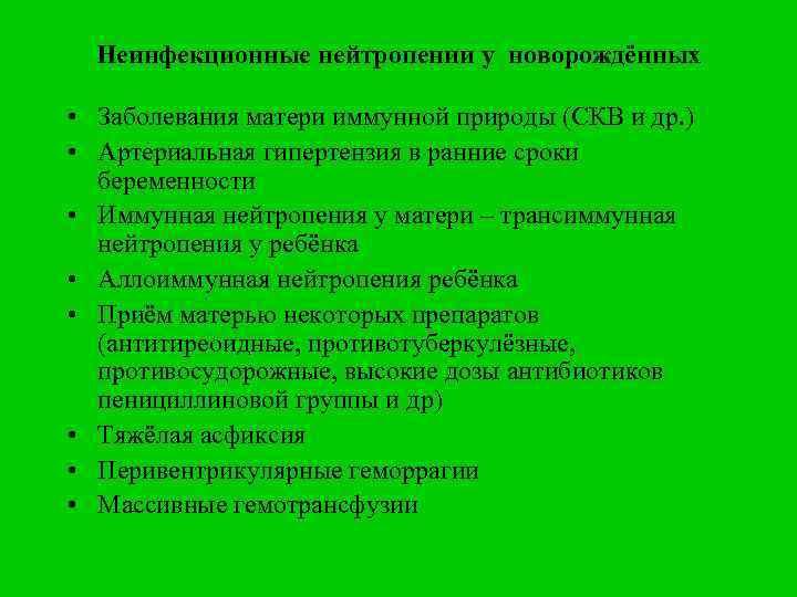 Неинфекционные нейтропении у новорождённых • Заболевания матери иммунной природы (СКВ и др. ) •