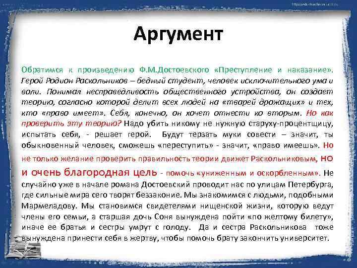 Критика индивидуалистического бунта в романе ф.