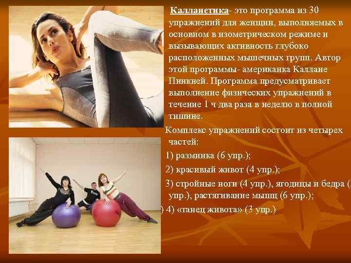 Калланетика- это программа из 30 упражнений для женщин, выполняемых в основном в изометрическом режиме
