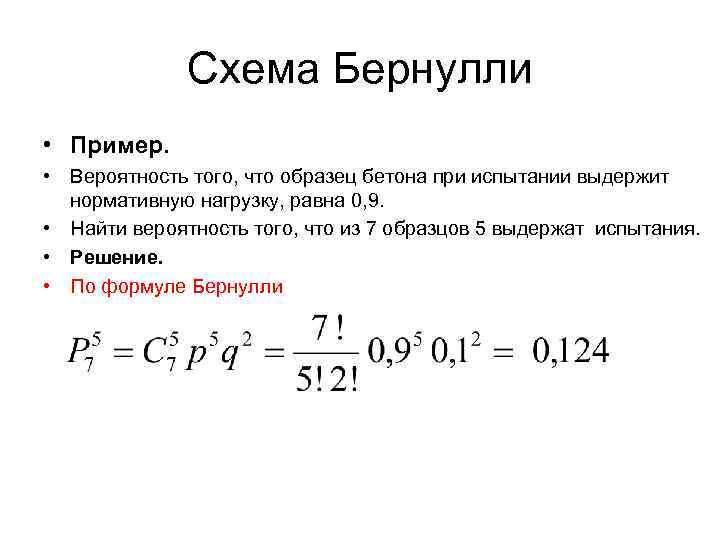 Формула бернулли пример решения задач решение задач презентация 3 класс