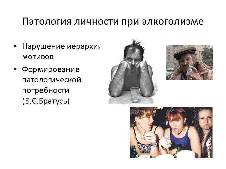 Расстройства личности при алкоголизме