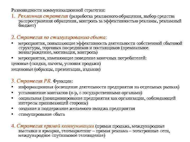 Разновидности коммуникационной стратегии: 1. Рекламная стратегия (разработка рекламного обращения, выбор средства распространения обращения, контроль