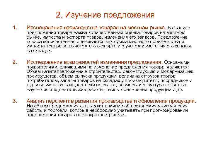2. Изучение предложения 1. Исследование производства товаров на местном рынке. В анализе 2. Исследование