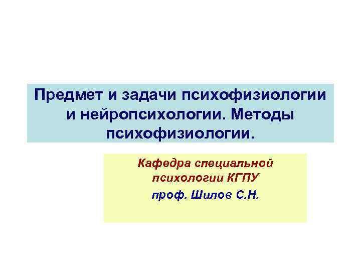 задачи предмет нейропсихологии шпаргалки и