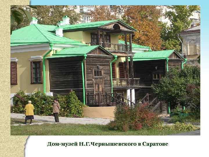 сценки музей чернышевского саратов в картинках отели