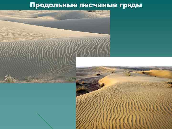 песчаные гряды картинка знаете