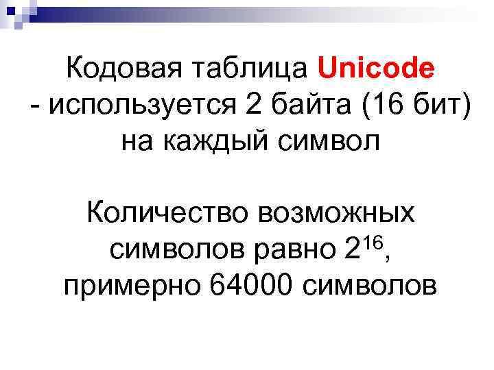 Кодовая таблица Unicode - используется 2 байта (16 бит) на каждый символ Количество возможных
