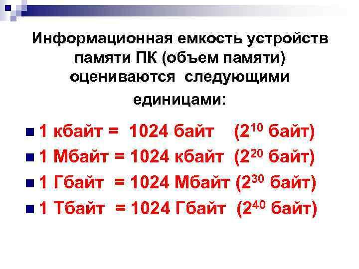 Информационная емкость устройств памяти ПК (объем памяти) оцениваются следующими единицами: n 1 кбайт =
