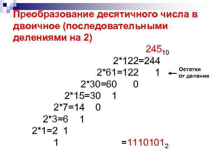 Преобразование десятичного числа в двоичное (последовательными делениями на 2) 24510 2*122=244 Остатки 2*61=122 1