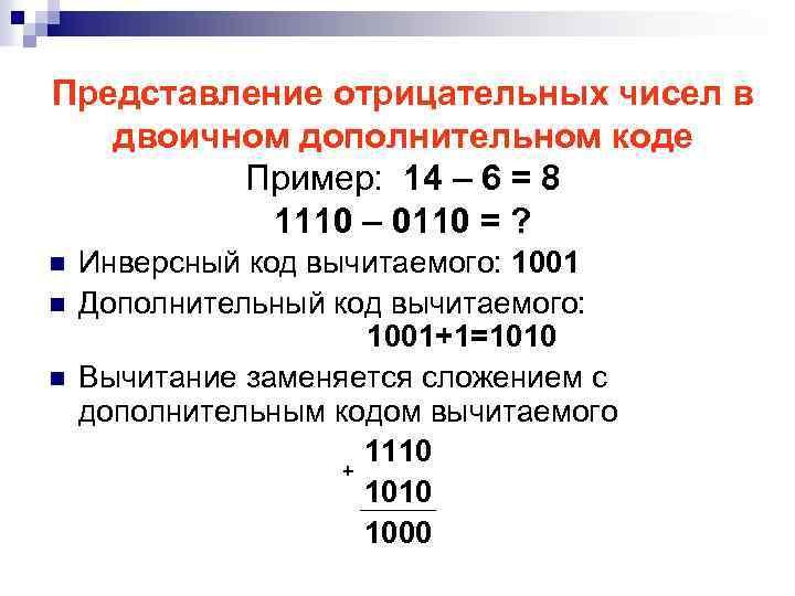 Представление отрицательных чисел в двоичном дополнительном коде Пример: 14 – 6 = 8 1110