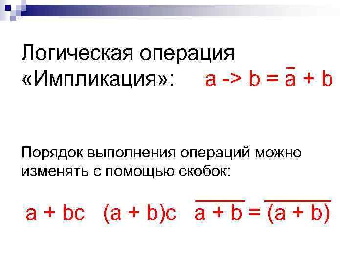 Логическая операция «Импликация» : а -> b = a + b Порядок выполнения операций