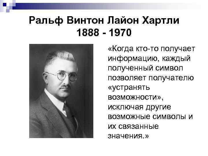 Ральф Винтон Лайон Хартли 1888 - 1970 «Когда кто-то получает информацию, каждый полученный символ