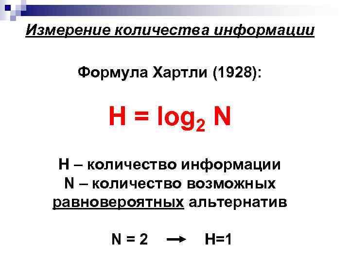 Измерение количества информации Формула Хартли (1928): H = log 2 N H – количество