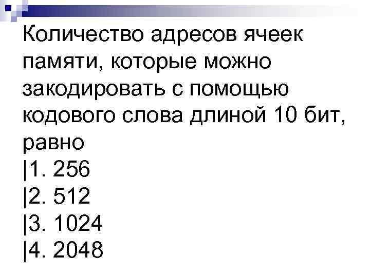 Количество адресов ячеек памяти, которые можно закодировать с помощью кодового слова длиной 10 бит,