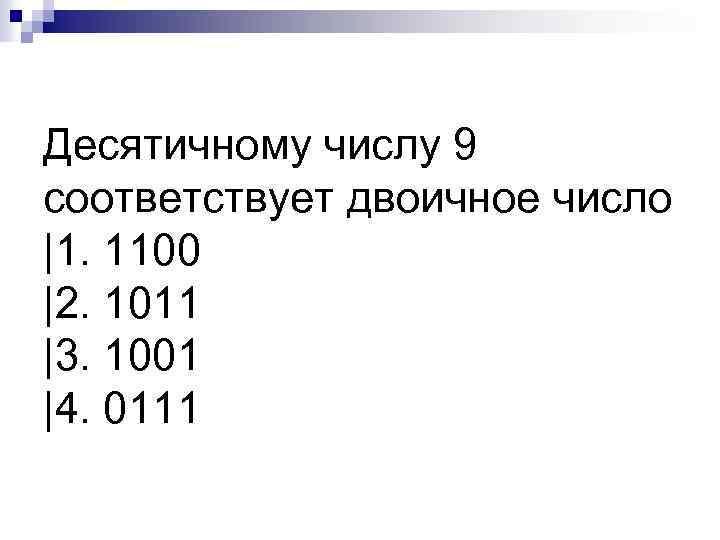 Десятичному числу 9 соответствует двоичное число |1. 1100 |2. 1011 |3. 1001 |4. 0111