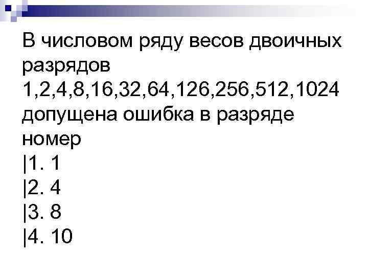 В числовом ряду весов двоичных разрядов 1, 2, 4, 8, 16, 32, 64, 126,