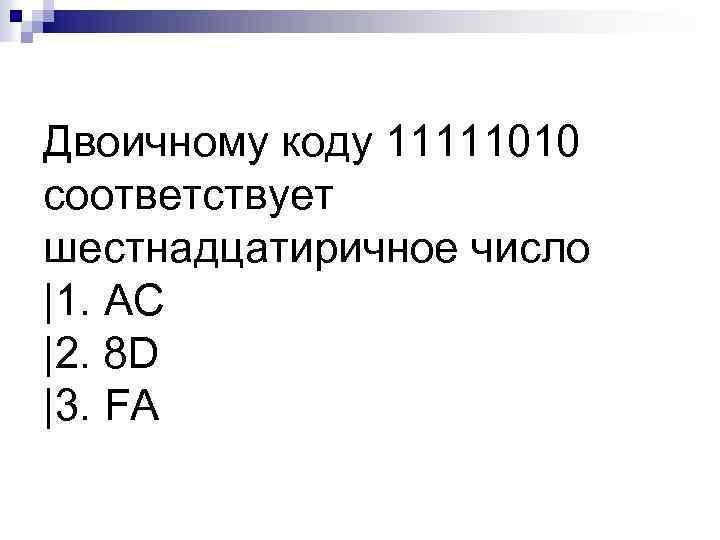 Двоичному коду 11111010 соответствует шестнадцатиричное число |1. AC |2. 8 D |3. FA