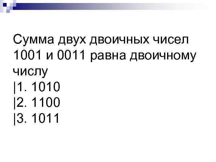 Сумма двух двоичных чисел 1001 и 0011 равна двоичному числу |1. 1010 |2. 1100