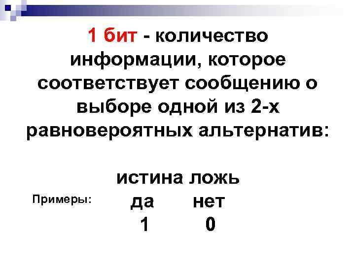 1 бит - количество информации, которое соответствует сообщению о выборе одной из 2 -х