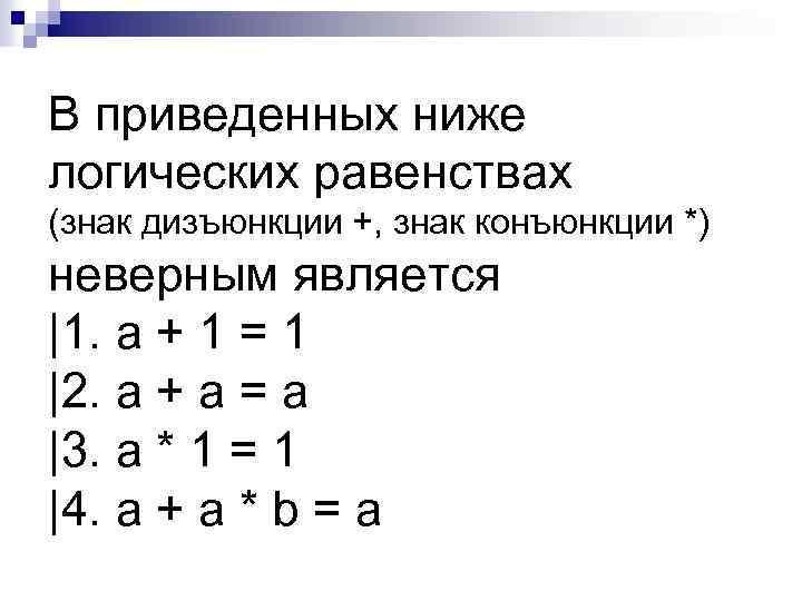В приведенных ниже логических равенствах (знак дизъюнкции +, знак конъюнкции *) неверным является |1.
