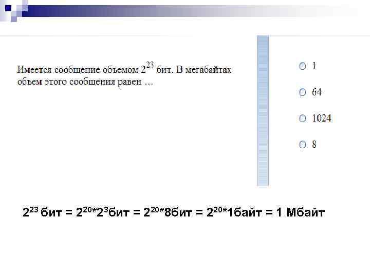223 бит = 220*23 бит = 220*8 бит = 220*1 байт = 1 Мбайт