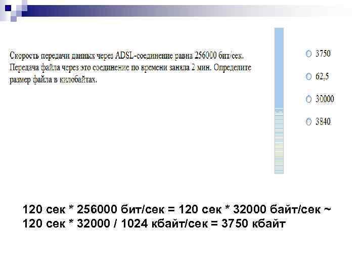 120 сек * 256000 бит/сек = 120 сек * 32000 байт/сек ~ 120 сек