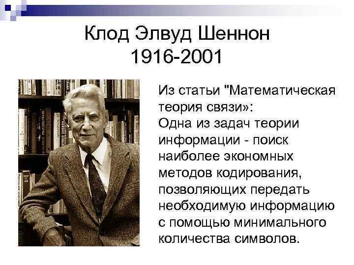Клод Элвуд Шеннон 1916 -2001 Из статьи