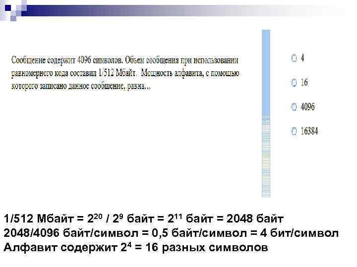 1/512 Мбайт = 220 / 29 байт = 211 байт = 2048 байт 2048/4096