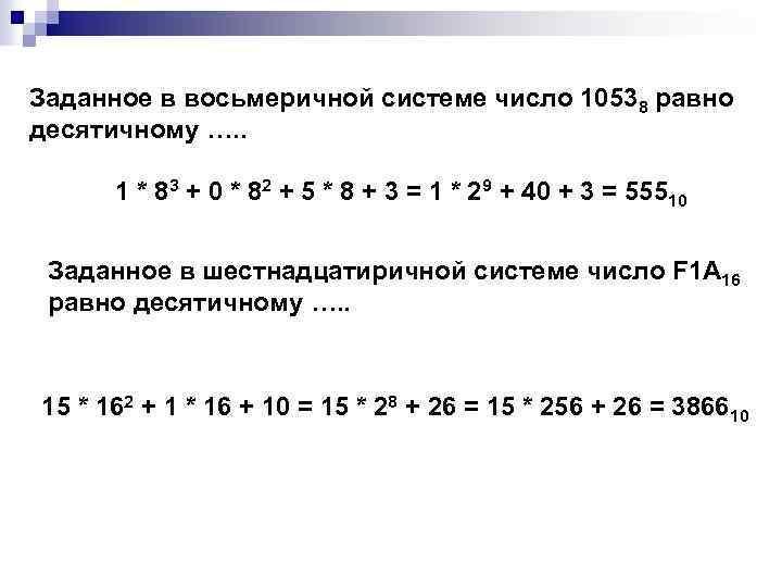 Заданное в восьмеричной системе число 10538 равно десятичному …. . 1 * 83 +