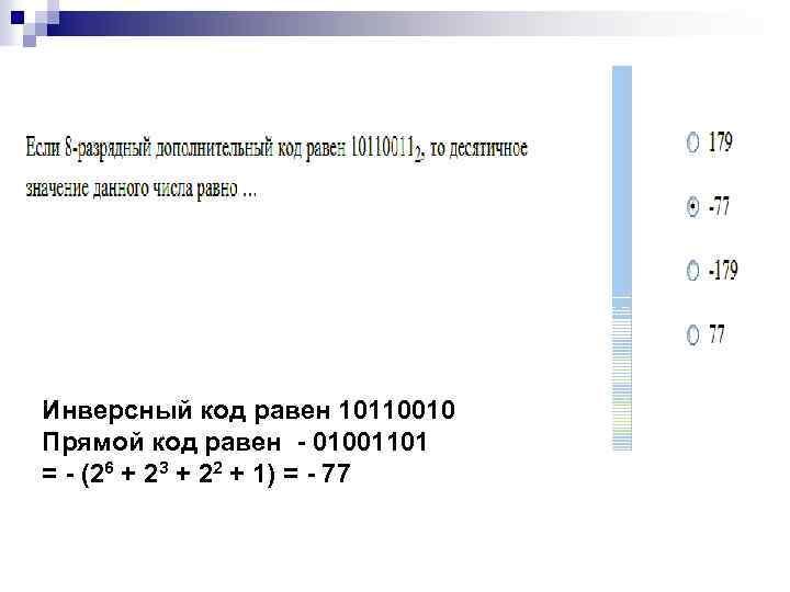 Инверсный код равен 10110010 Прямой код равен - 01001101 = - (26 + 23