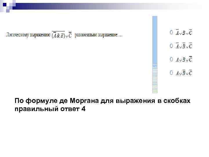 По формуле де Моргана для выражения в скобках правильный ответ 4