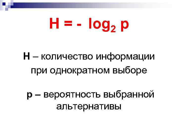 H = - log 2 р H – количество информации при однократном выборе р