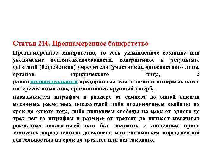 уголовный кодекс ст 216