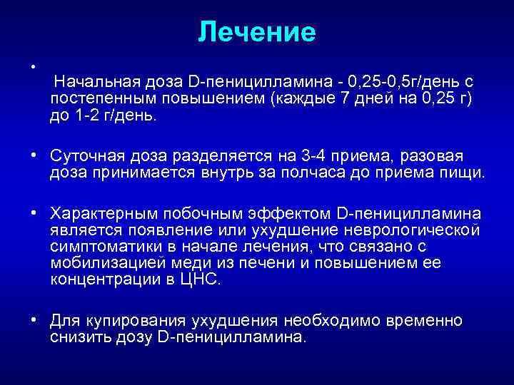 Лечение • Начальная доза D пеницилламина 0, 25 0, 5 г/день с постепенным повышением