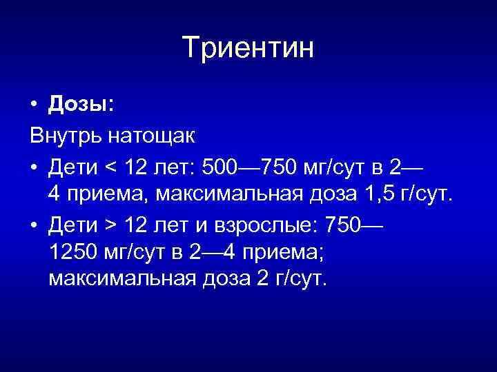 Триентин • Дозы: Внутрь натощак • Дети < 12 лет: 500— 750 мг/сут в
