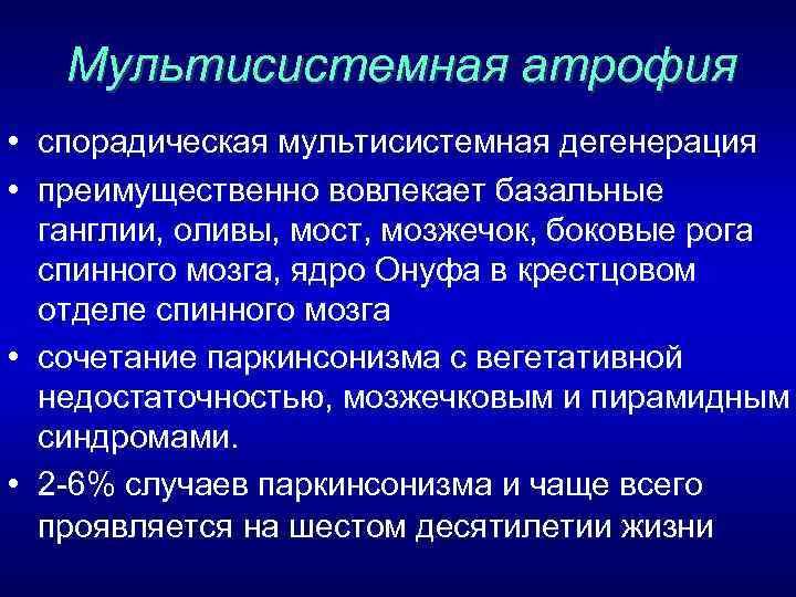 Мультисистемная атрофия • спорадическая мультисистемная дегенерация • преимущественно вовлекает базальные ганглии, оливы, мост, мозжечок,