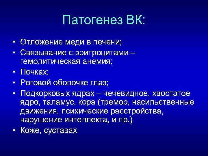 Патогенез ВК: • Отложение меди в печени; • Связывание с эритроцитами – гемолитическая анемия;