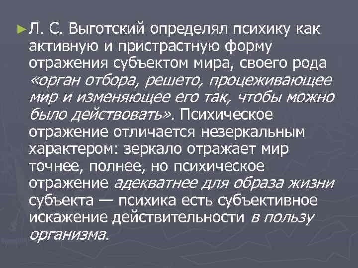 ► Л. С. Выготский определял психику как активную и пристрастную форму отражения субъектом мира,