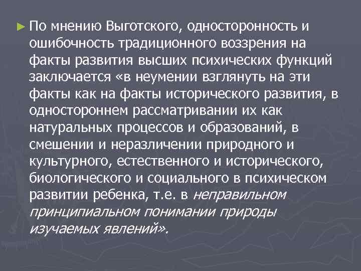 ► По мнению Выготского, односторонность и ошибочность традиционного воззрения на факты развития высших психических