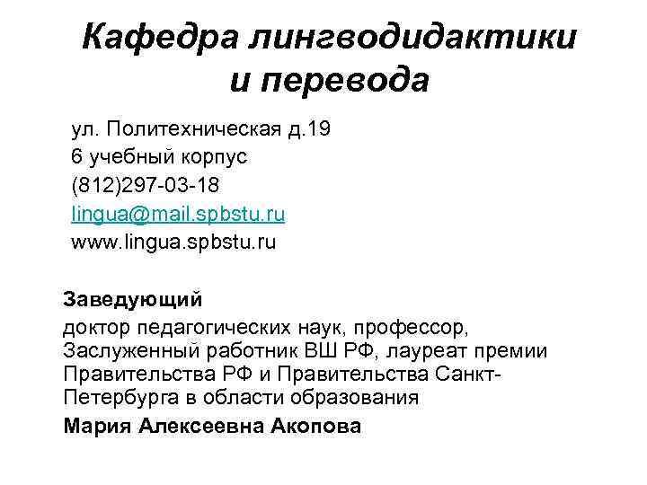 Кафедра лингводидактики и перевода ул. Политехническая д. 19 6 учебный корпус (812)297 -03 -18