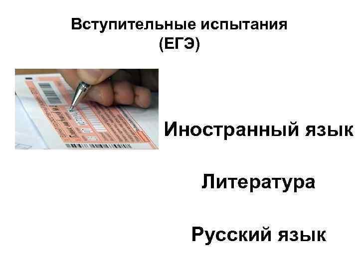 Вступительные испытания (ЕГЭ) Иностранный язык Литература Русский язык