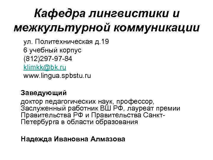 Кафедра лингвистики и межкультурной коммуникации ул. Политехническая д. 19 6 учебный корпус (812)297 -97