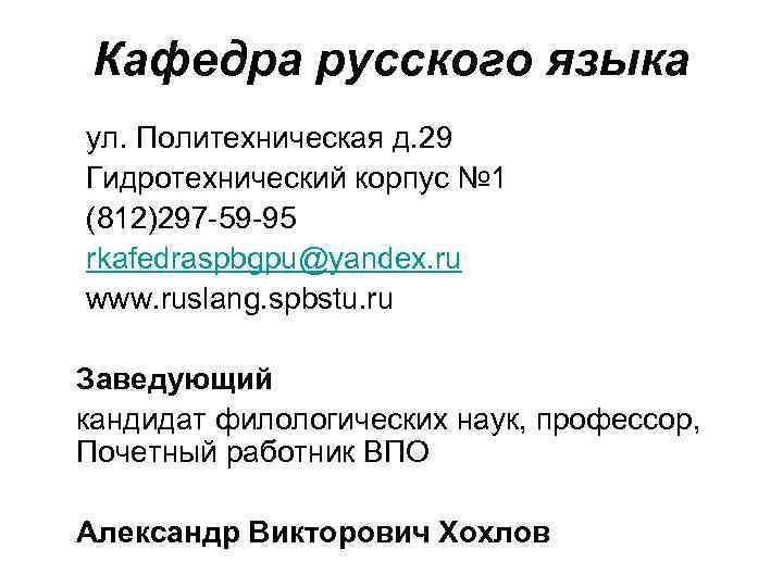 Кафедра русского языка ул. Политехническая д. 29 Гидротехнический корпус № 1 (812)297 -59 -95