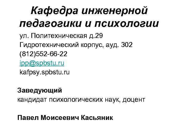 Кафедра инженерной педагогики и психологии ул. Политехническая д. 29 Гидротехнический корпус, ауд. 302 (812)552