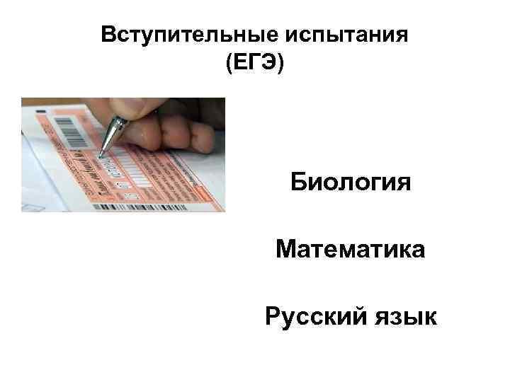 Вступительные испытания (ЕГЭ) Биология Математика Русский язык