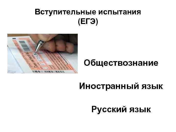 Вступительные испытания (ЕГЭ) Обществознание Иностранный язык Русский язык