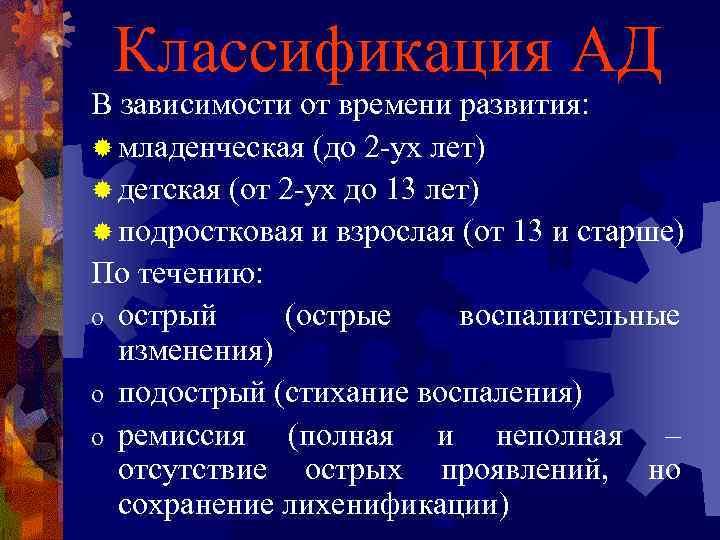 Классификация АД В зависимости от времени развития: ® младенческая (до 2 -ух лет) ®