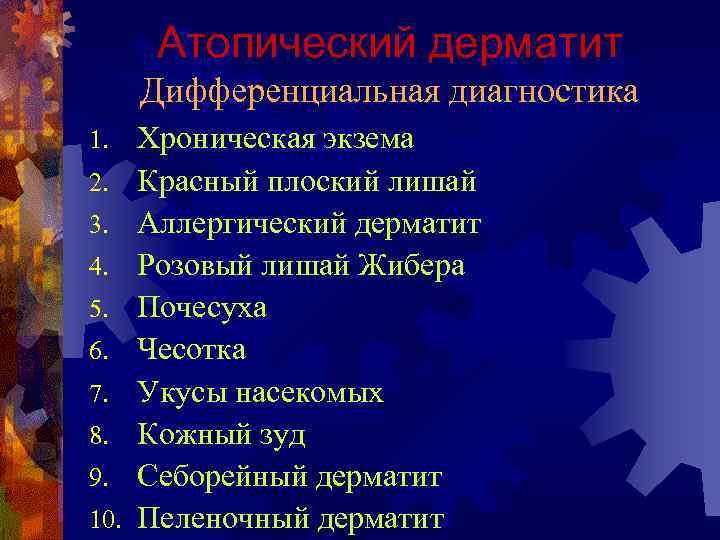 Атопический дерматит Дифференциальная диагностика 1. 2. 3. 4. 5. 6. 7. 8. 9. 10.