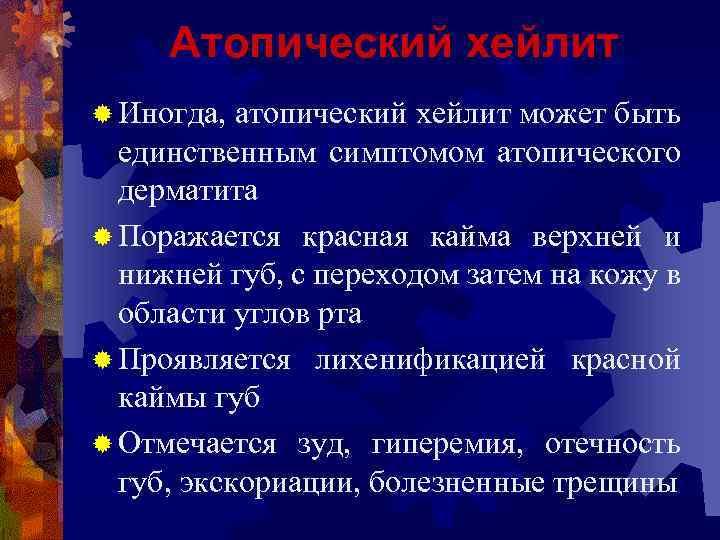 Атопический хейлит ® Иногда, атопический хейлит может быть единственным симптомом атопического дерматита ® Поражается