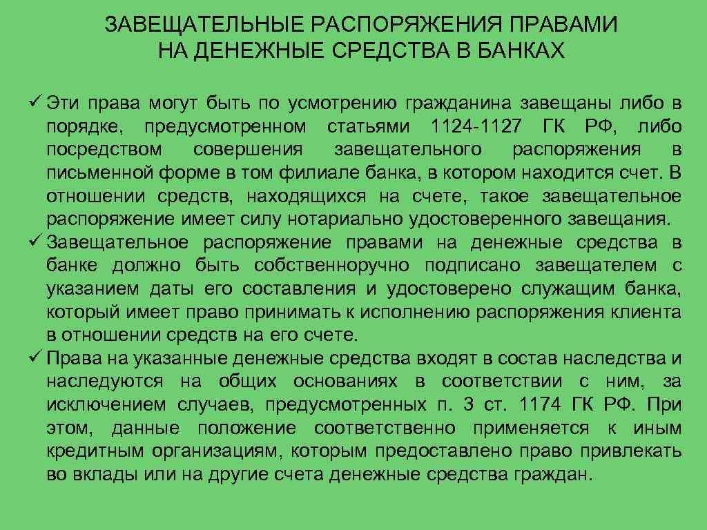 Прав во средства 26. на наследование вкладах шпаргалка денежные